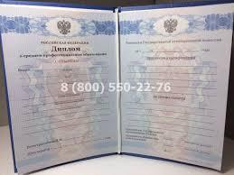 Купить диплом техникума года старого образца в Воронеже  Диплом техникума 2011 2013 года старого образца