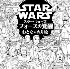 Small Picture New Star Wars Movie Coloring PagesStarPrintable Coloring Pages