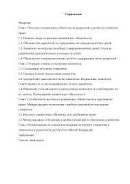 Алиментные обязательства родителей и детей диплом по теории  Алиментные обязательства родителей и детей в российском и международном праве диплом 2010 по теории государства и