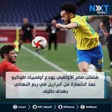 """NXTNEWS نكست الإخباريه on Twitter: """"منتخب مصر الأولمبي يودع أولمبياد طوكيو  بعد الخسارة من البرازيل في ربع النهائي بهدف نظيف. https://t.co/qGFcCAv2K3""""  / Twitter"""