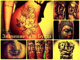 значение тату будда смысл история фото рисунков тату эскизы