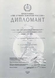 Массажные кресла для дома ЗАО НПО Акустмаш >> Дипломы достижения Диплом 100 лучших товаров 2007