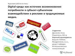 Презентация на тему Курсовая работа на тему digital среда как  1 Курсовая