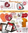 Магазины с подарками для влюбленных