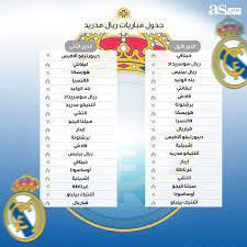 """AS Arabia on Twitter: """"جدول مباريات ريال مدريد بالليجا لموسم 2020-2021  كاملًا. 🏟… """""""