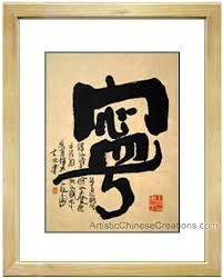 click to enlarge framed chinese calligraphy  on asian calligraphy wall art with framed chinese calligraphy tranquility asian framed art oriental