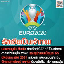 รัสเซียเป็นเจ้าภาพ ยูโร 2020 . วันนี้... - Mono29 News - ข่าวโมโน29