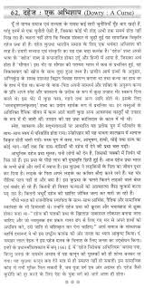 dowry essay self introduction essay sample sample of self  essay on the dowry a curse in hindi