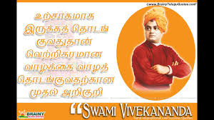 Best Vivekananda Quotes In Tamil Vivekananda quotes Tamil YouTube 1