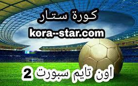 كورة ستار الرسمي kora star tv بث مباشر موقع كوره ستار لايف