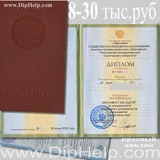 help diploms com изготовление и продажа дипломов  купить красный диплом от 8 до 30 тыс руб
