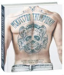 искусство татуировки более 500 лучших тату все стили и техники на Ozby