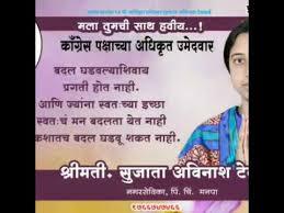 सुजाता अविनाश टेकवडे प्रभाग 14 - YouTube