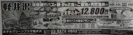 往復直行バスで行くホテルグリーンプラザ軽井沢軽井沢おもちゃ王国は4