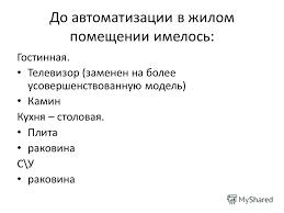 Презентация на тему КУРСОВАЯ РАБОТА По дисциплине  5 До автоматизации