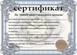 Шуточные сертификаты распечатываем заполняем и дарим  Шуточные сертификаты распечатываем заполняем и дарим Обсуждение на Российский Сервис Онлайн Дневников