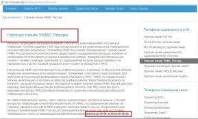 Уфмнс московской области официальный сайт