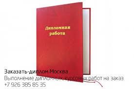 Заказать диплом Москва Цены на Дипломные курсовые работы  Заказать диплом в Москве цена отзывы дипломы на заказ