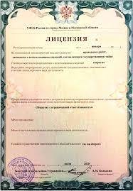 Лицензия ФСТЭК Аренда оборудования  Аренда оборудования