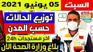 الحالة الوبائية في المغرب اليوم | بلاغ وزارة الصحة | عدد حالات فيروس كورونا  السبت 05 يونيو 2021 - Akhbar24News.com