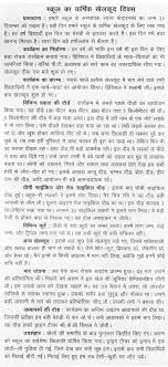 essay on sports and games in hindi writer short essay on apple tree in hindi
