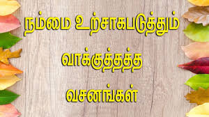 See more ideas about tamil bible words, bible words, tamil bible. Promise Words From Bible In Tamil Today Bible Verse Tamil Bible Today Bible Verse Today Youtube