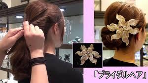 博多阪急colette Maloufコレットマルーフブライダルヘア Youtube
