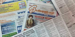 """Частные объявления из газеты """"Выбирай-ка!"""" № 49 от 5 декабря ..."""