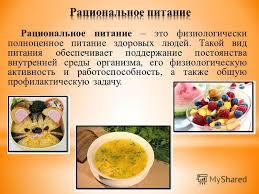 Презентация на тему Государственное бюджетное профессиональное  8 Питание важная часть нашей жизни