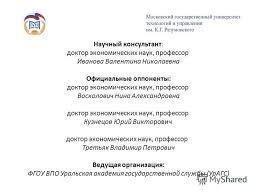 Презентация на тему Защита диссертации Молчановой Натальей  2 Научный
