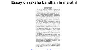 essay on raksha bandhan in marathi google docs