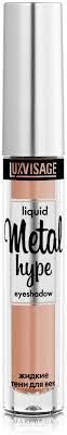 Luxvisage Metal Hype Liquid Eyeshadow - <b>Жидкие тени</b> для век ...