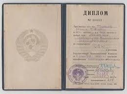 cccp ussr russia moscow chemical engineering institute diploma  image is loading cccp ussr russia moscow chemical engineering institute diploma