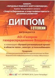 Дипломы и награды Диплом i степени РосГазЭкспо 2016 Лучший региональный проект в области тепло электро и газоснабжения