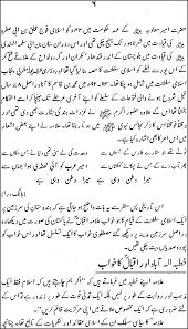 essays about censorship theater studies essay editor website khidmat e khalq in urdu essay