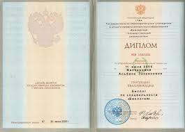 Мои достижения Диплом ВСВ 136566 регистрационный номер 67
