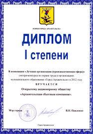 ОАО Архэнергосбыт Новости