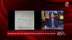 فيديو .. وزير التعليم يعلق على جمع كلمة حليب : اللى روج لها مدفوع له فلوس