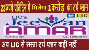 Lic New Term Plan Jeevan Amar 855 Lic Jeevan Amar In Hindi Cheapest Term Plan In Lic