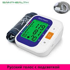 Saint Health <b>Automatic Digital Arm Blood</b> Pressure Monitor Heart ...