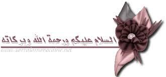 """عرسنا في الجنة """" رواية اسلامية لبنانية . images?q=tbn:ANd9GcQ"""
