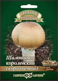<b>Мицелий Шампиньон Коричневый</b> на зерновом субстрате, 15мл ...