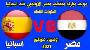 موعد مباراة منتخب مصر الأولمبي ضد اسبانيا من اولمبياد طوكيو 2021 و القنوات  الناقله💥 - YouTube