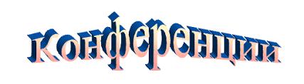 Образовательный сайт Конференции  опубликованные в материалах международных и общероссийских конференций зачитываются ВАК РФ при защите диссертаций п 11 постановления