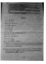 Дифференциальные уравнения Контрольная работа Вариант  Посмотреть задания