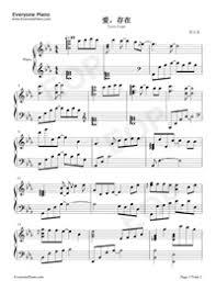 love exist meteor garden ost free piano