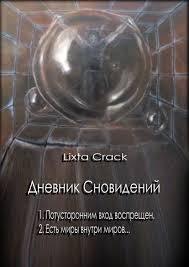 <b>Lixta Crack</b>, <b>Дневник Сновидений</b> – скачать fb2, epub, pdf на ЛитРес