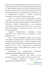 регулирование отношений представительства в гражданском праве Правовое регулирование отношений представительства в гражданском праве