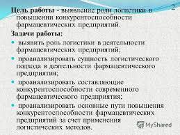Презентация на тему РЕФЕРАТ на тему ЛОГИСТИКА И  2 Цель