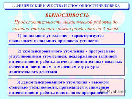 Презентация на тему ПЛАН Физические качества и способности  11 1 ФИЗИЧЕСКИЕ КАЧЕСТВА